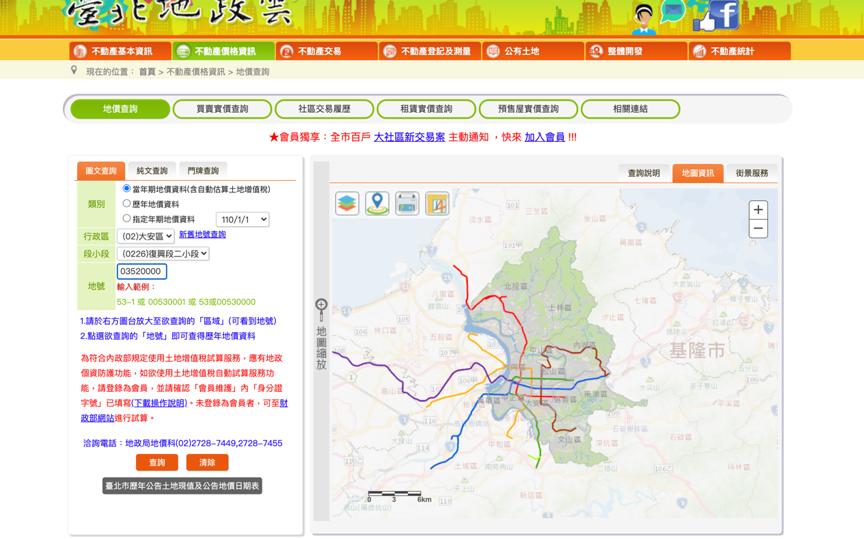 查詢道路用地及土地價值和公告現值 步驟2